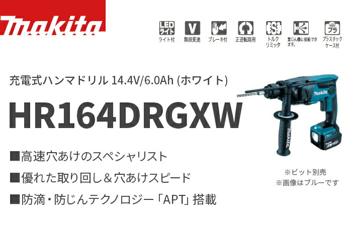 HR164DRGXW マキタ(MAKITA) 充電式ハンマドリル ホワイト 14.4V/6.0Ah充電池・充電器・ケース付
