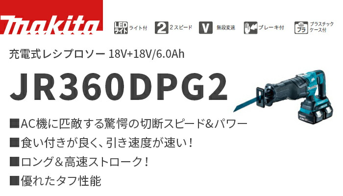 JR360DPG2 マキタ(MAKITA) 充電式レシプロソー 18V+18V/6.0Ah充電池2本・2口急速充電器・ケース付