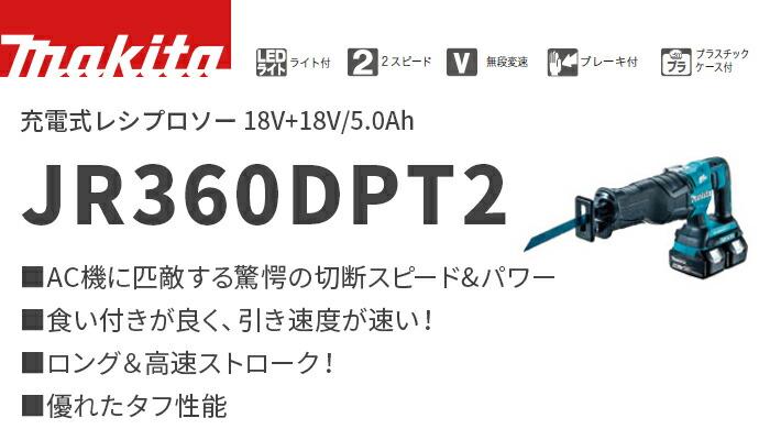 JR360DPT2 マキタ(MAKITA) 充電式レシプロソー 18V+18V/5.0Ah充電池2本・2口急速充電器・ケース付