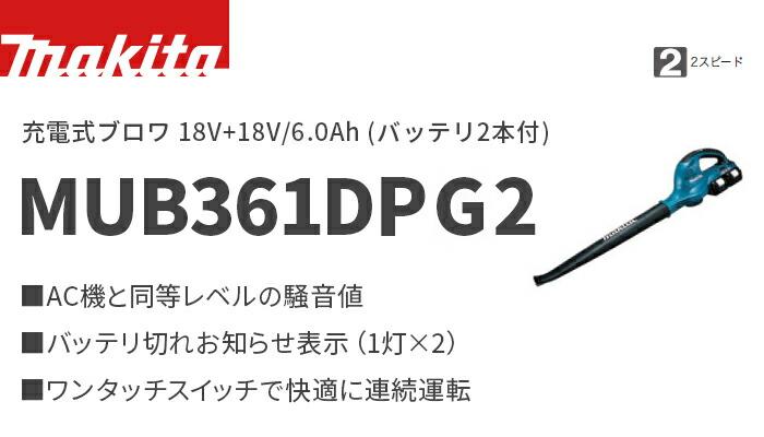MUB361DPG2 マキタ(MAKITA) 充電式ブロワ 18V+18V/6.0Ah充電池(2本)・充電器付