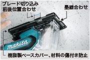 SD180DRGX マキタ(MAKITA) 充電式ボードカッタ 18V/6.0Ah充電池2本・充電器・ケース付