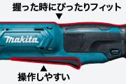 TL064DSH マキタ(MAKITA) 充電式アングルインパクトドライバ 10.8V/1.5Ah充電池・充電器付