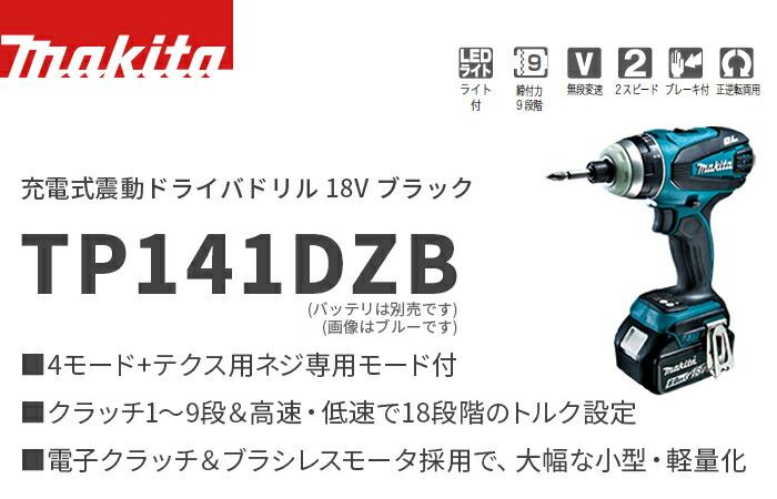 TP141DZB マキタ(MAKITA) 充電式4モードインパクトドライバ ブラック 18V/本体のみ