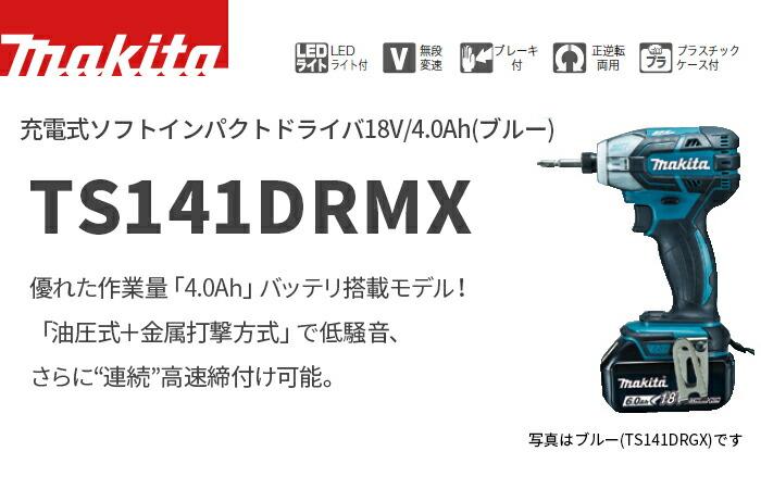 TS141DRMX マキタ(MAKITA) 充電式ソフトインパクトドライバ ブルー 18V/4.0Ah充電池セット