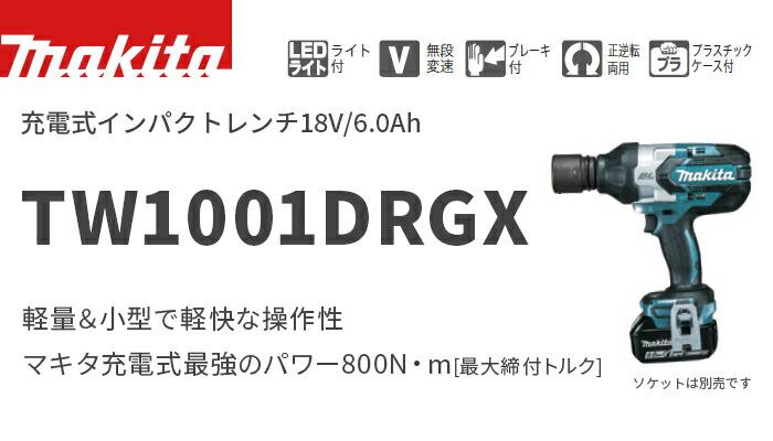 TW1001DRGX マキタ(MAKITA) 充電式インパクトレンチ 18V/6.0Ah充電池セット