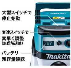VC862DZ マキタ(MAKITA) 充電式集じん機 18V+18V/充電池・充電器別売