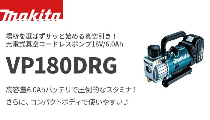 VP180DRG マキタ(MAKITA) 充電式コードレス真空ポンプ 18V/6.0Ah充電池セット