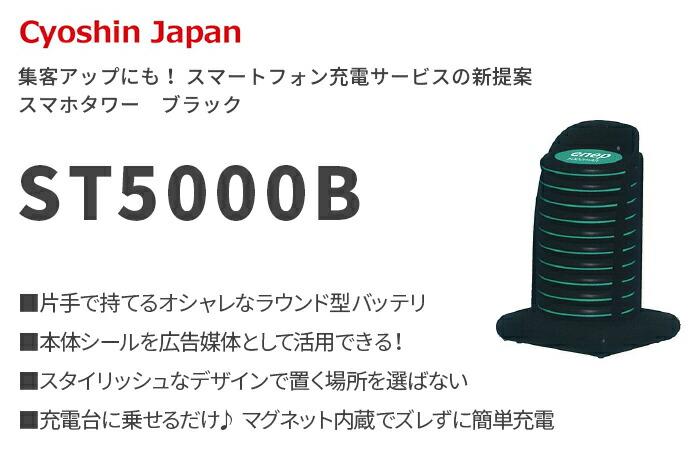 Cyoshin Japan enepスマホタワー ST5000B ホワイト 集客アップに使えるスマートフォン充電