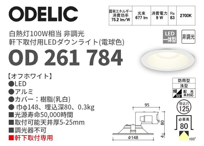 オーデリックの軒下用LEDダウンライトシリーズ