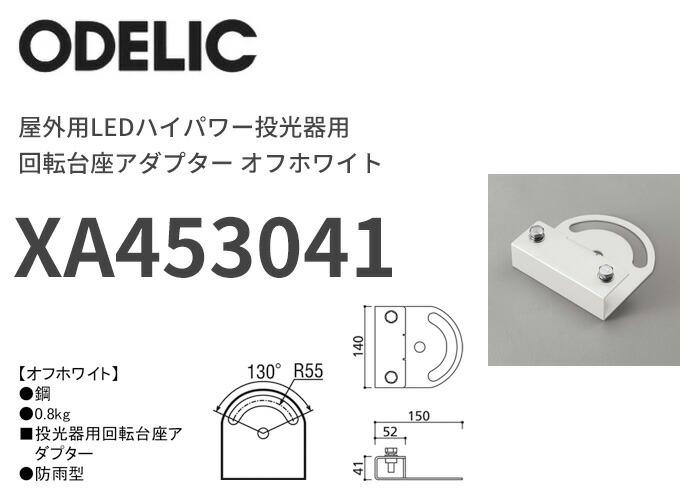 オーデリックの照明器具