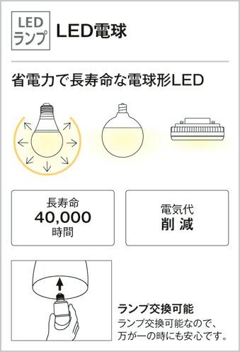 オーデリックの照明機器