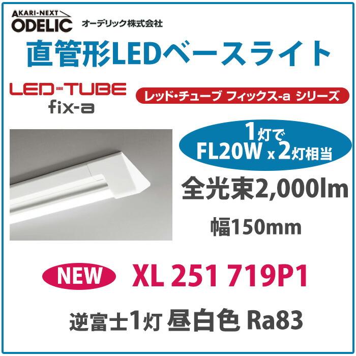 オーデリック製LEDベースライト XL251719P1