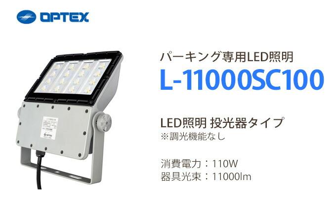LED照明L-11000SC100