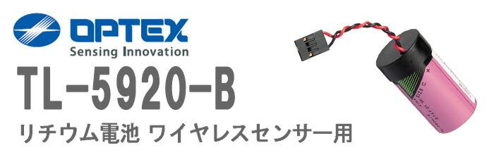 オプテックス リチウム電池 TL-5920-B