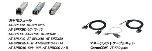 アライドテレシス レイヤー2plus ギガビット・インテリジェント・スイッチ PoE+対応