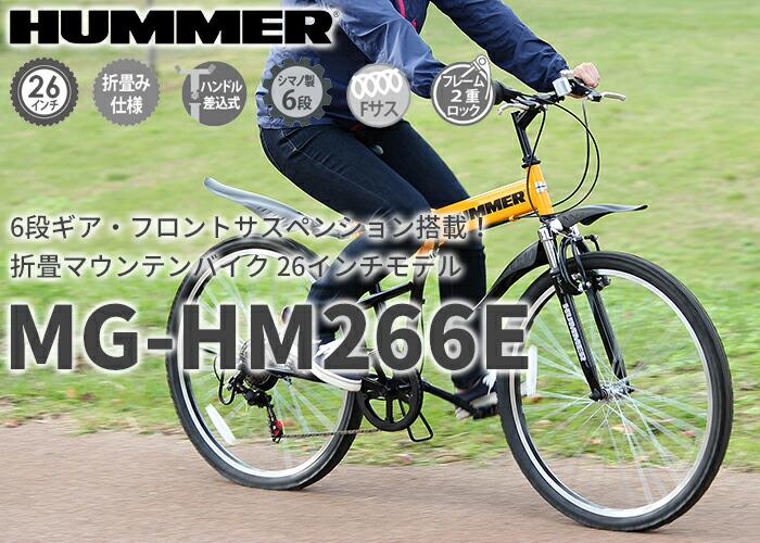 ハマー RサスFD-MTB266SE 折畳マウンテンバイク6段ギア・Fサス搭載! 26インチモデル MG-HM266E