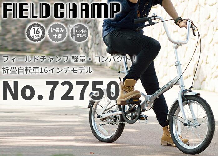 フィールドチャンプ365 FDB16 軽量?コンパクト 16インチ折畳自転車 No.72750