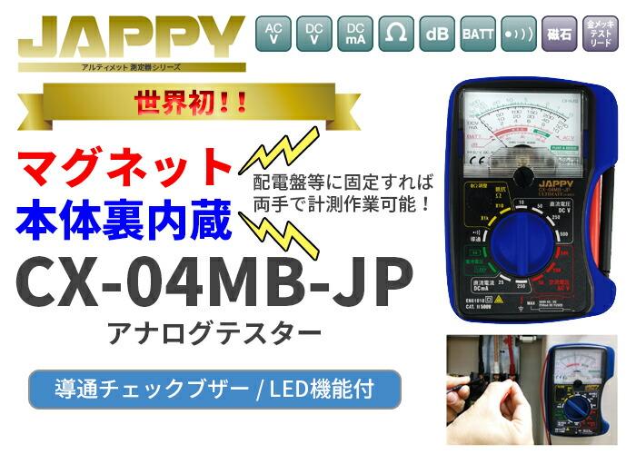 JAPPY 配電盤等につければ両手で計測可能!マグネット付アナログテスタ CX-04MB-JP