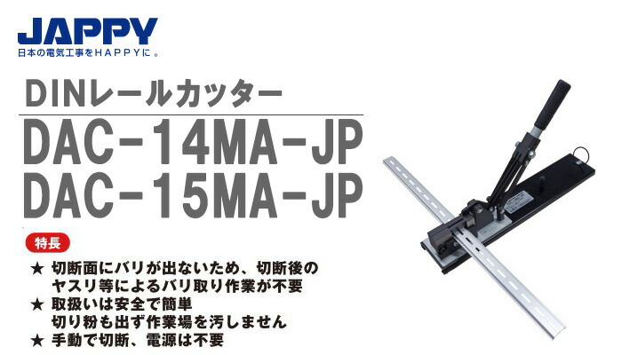 Kameda(JAPPY) 切断面にバリが出ないため、切断後のヤスリ等によるバリ取り作業が不要! DAC-15MA-JP