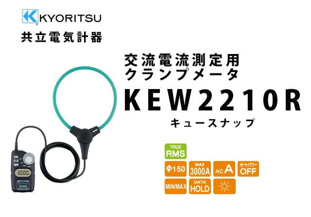 KEW2210R