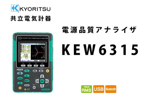 KEW6315