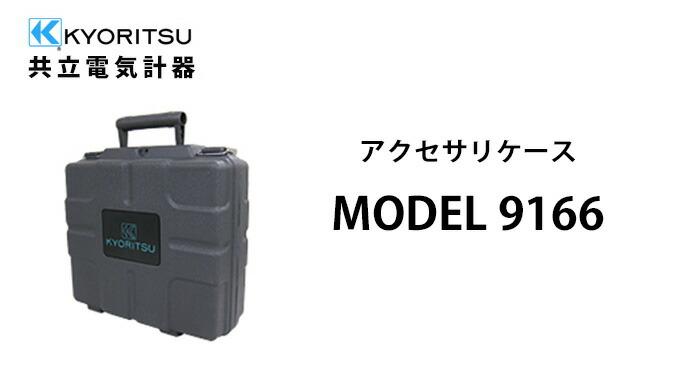 MODEL 9166  KYORITSU(共立電気計器) アクセサリ ケース