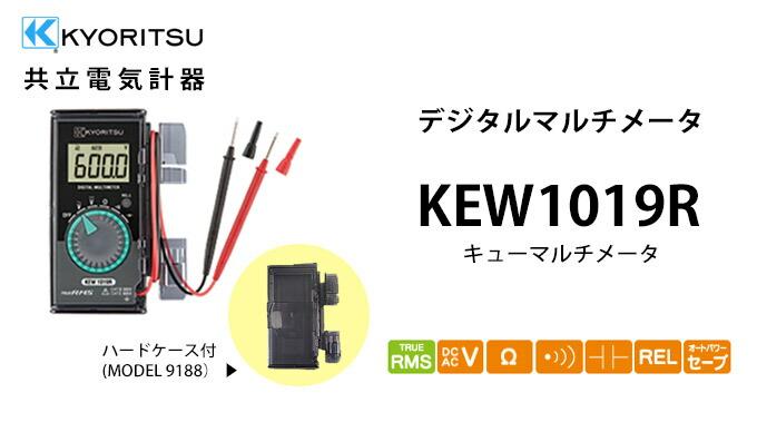 共立電気計器 デジタルマルチメータ KEW1019R