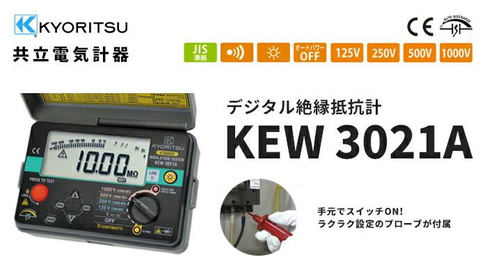 KEW 3021A  KYORITSU(共立電気計器) デジタル式 4レンジ絶縁抵抗計