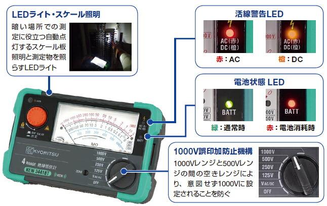KEW 3441BT 共立電気計器 Bluetooth Smart搭載絶縁抵抗計