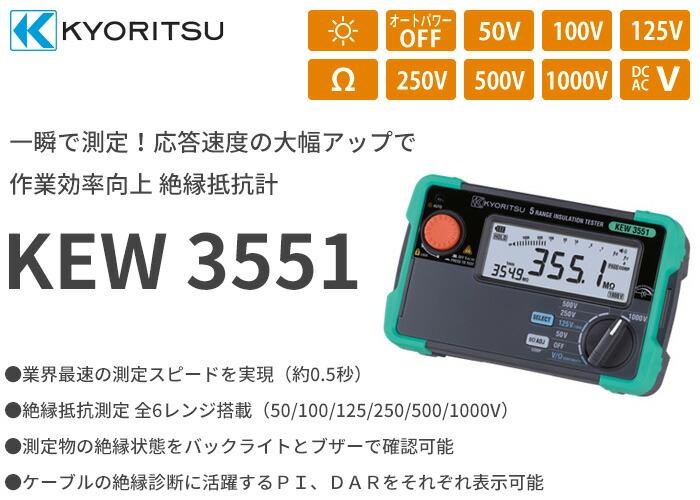 共立電気計器 一瞬で測定!応答速度の大幅アップで作業効率向上!絶縁抵抗計 KEW3551
