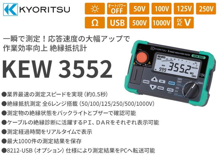 共立電気計器 一瞬で測定!応答速度の大幅アップで作業効率向上!メモリ機能付 絶縁抵抗計 KEW3552