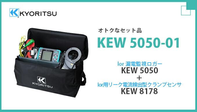 KEW 5050-01 共立電気計器 セットモデル 漏電監視ロガーKEW5050+クランプセンサKEW8178
