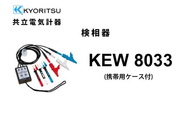 KEW8033  KYORITSU(共立電気計器)  検相器 (携帯用ケース付)