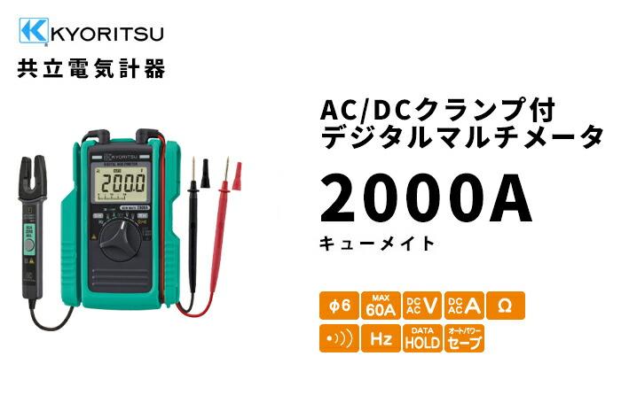 2000 共立電気計器 AC/DCクランプ付きデジタルマルチメーター
