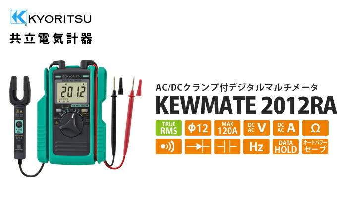 KEWMATE 2012RA (KEW2012R後継品) 共立電気計器キューメイト AC/DCクランプ付デジタルマルチメータ