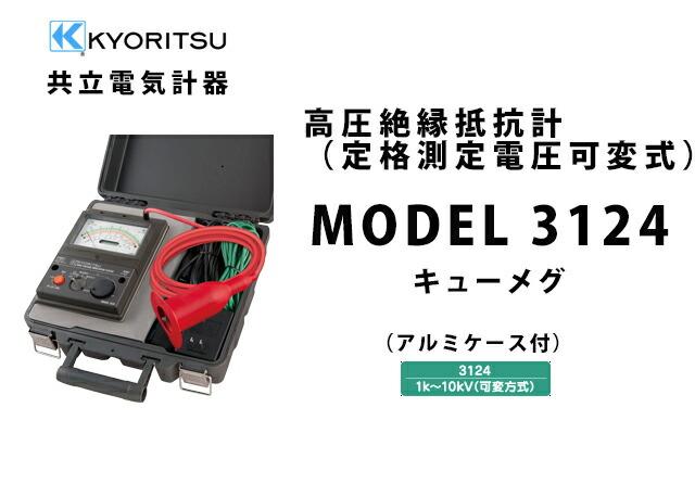 MODEL 3124  KYORITSU(共立電気計器) キューメグ 高圧絶縁抵抗計(定格測定電圧可変式) (アルミケース付)