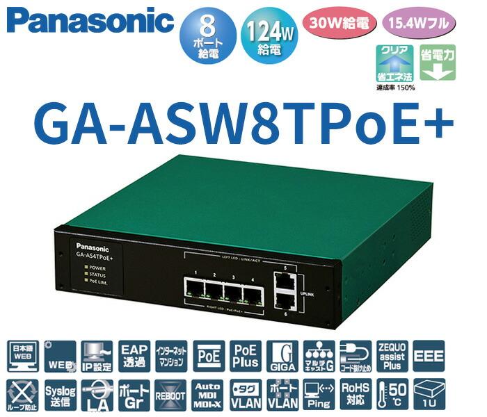 パナソニック  全ポートギガ レイヤ2 PoE給電スイッチングハブ