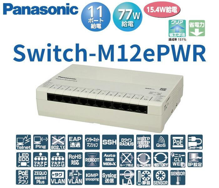 パナソニック レイヤ2 PoE給電スイッチングハブ