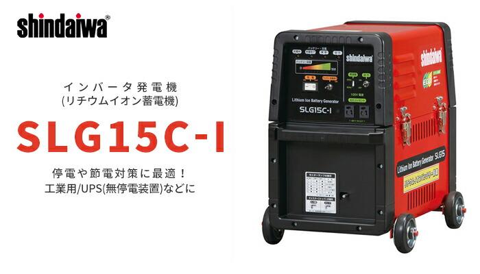 SLG15C-I 新ダイワ(やまびこ) インバータ発電機(リチウムイオン蓄電機)