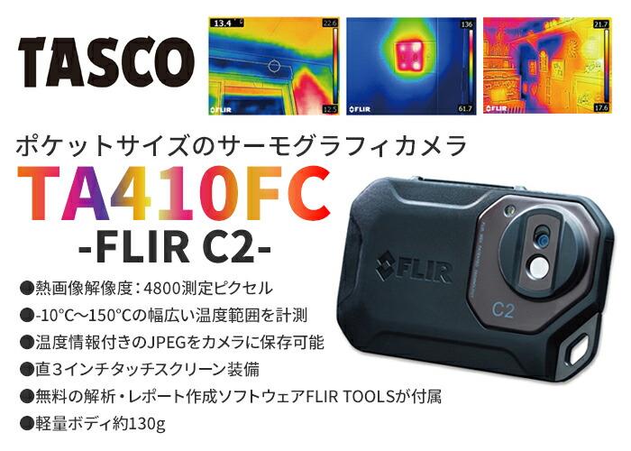 ������ �ݥ��åȥ������ι���ǽ�����⥰��ե� TA410FC(FLIR C2)