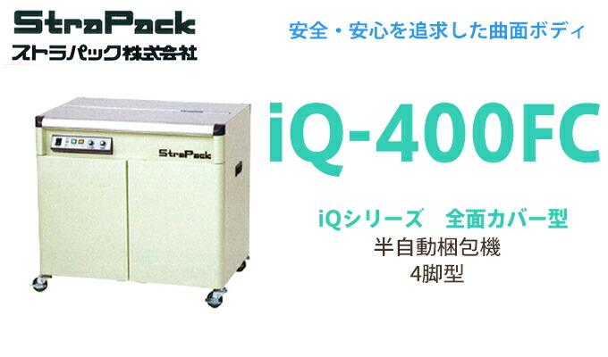 梱包機 iQ-400