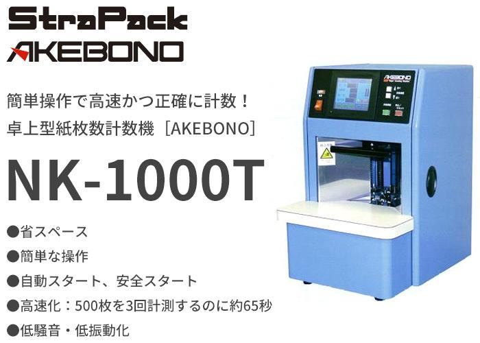 ストラパック 用紙を積んでボタンを押すだけで高速かつ正確に計数!紙枚数計数機[AKEBONO] NK-1000T
