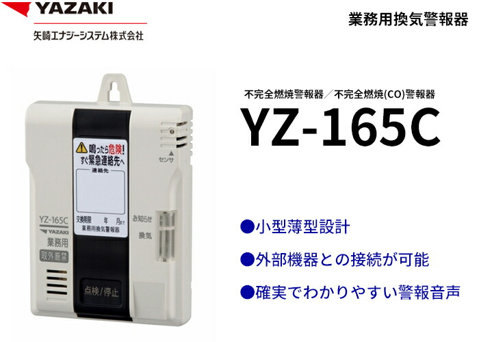 YZ-165B矢崎