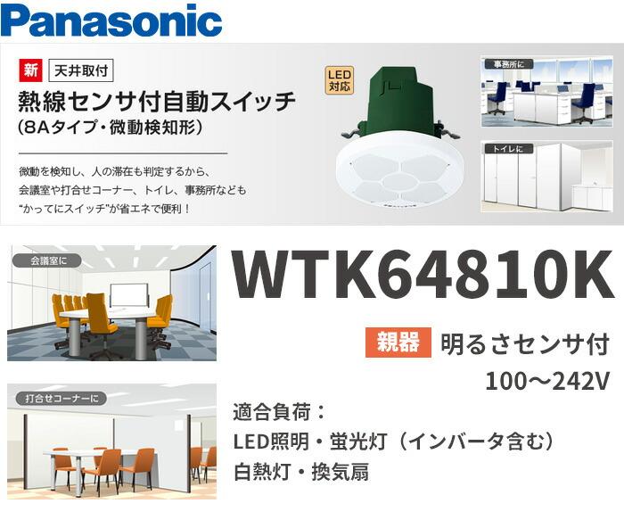 wtk64810k