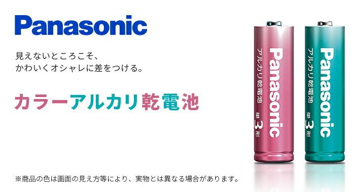 パナソニック(Panasonic) カラーアルカリ乾電池【単3形】