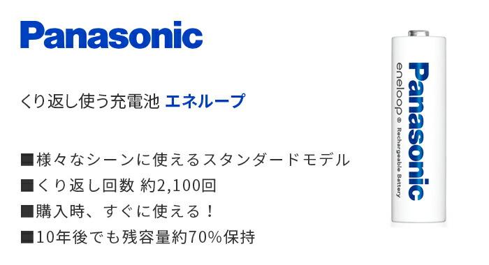 パナソニック(Panasonic) エネループ スタンダードモデル