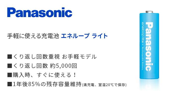 パナソニック(Panasonic) エネループライト お手軽モデル