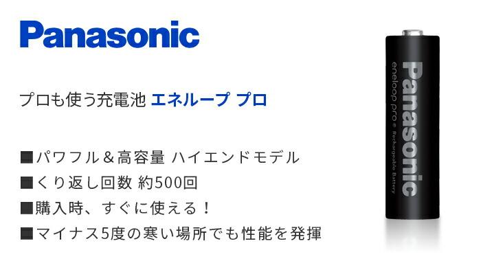 パナソニック(Panasonic) エネループプロ ハイエンドモデル