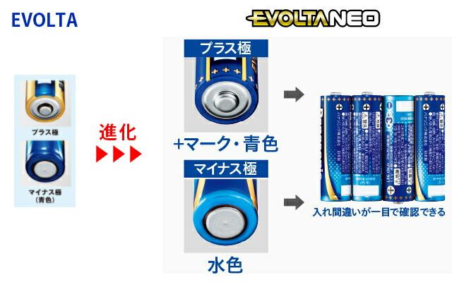 パナソニック 乾電池 EVOLTANEO(エボルタネオ)