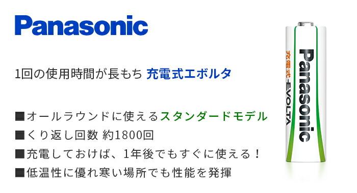 パナソニック(Panasonic) 充電式エボルタ(EVOLTA) スタンダードモデル【単3形】